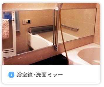 浴室鏡・洗面ミラー 施工事例